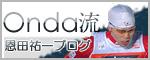 恩田祐一オフィシャルブログ「Onda流」