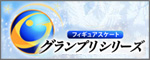 テレビ朝日「フィギュアスケートグランプリシリーズ」公式サイト