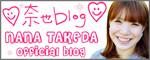 武田奈也 オフィシャルブログ 「奈也ブログ」