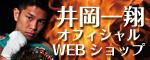 WBC世界ミニマム級チャンピオン 井岡一翔 オフィシャルwebショップ